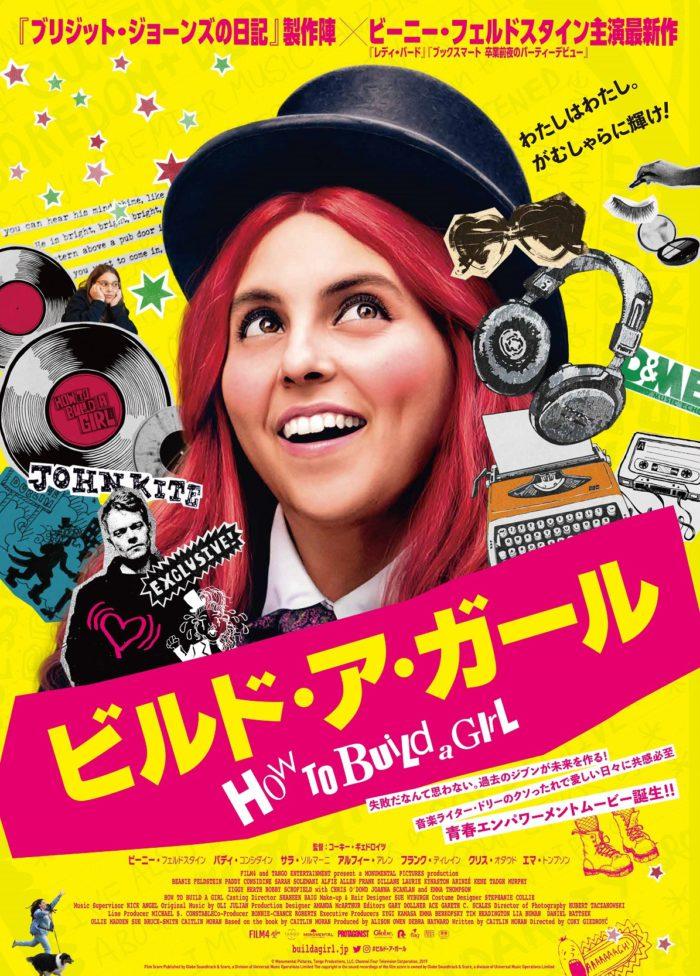 コメディ映画『ビルド・ア・ガール』が公開 物書き夢見る女子高生の泣き笑い