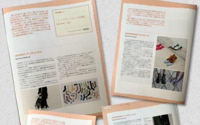 「ソックスでセンスを磨く」 月刊誌『ファッション販売』に掲載されました