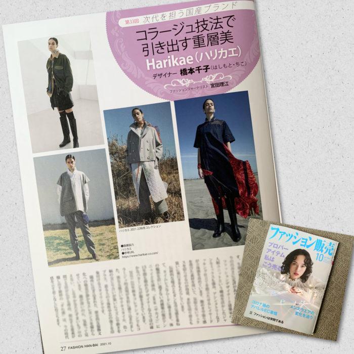 橋本千子氏が手がける「Harikae(ハリカエ)」を紹介 月刊誌『ファッション販売』に掲載されました