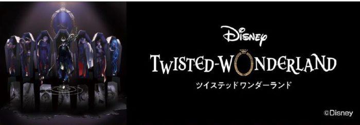 「ANNA SUI(アナ スイ)」がプロデュース 『ディズニー ツイステッドワンダーランド』デザイン