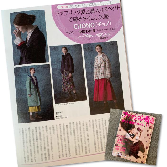 中園わたる氏が手がける「CHONO(チョノ)」を紹介 月刊誌『ファッション販売』に掲載されました